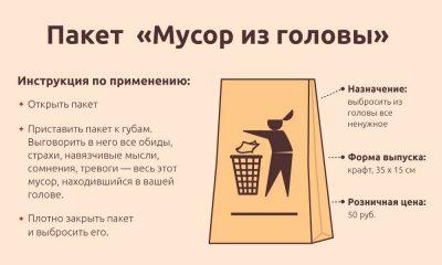 Когда в голове слишком много мусора